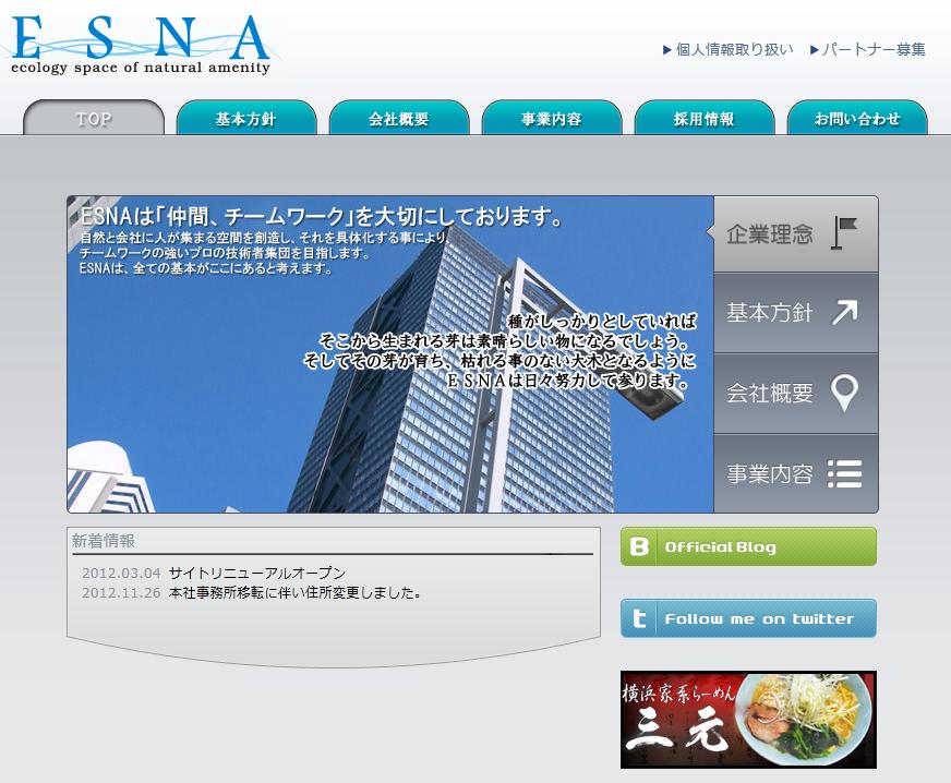 株式会社エスナのキャプチャ画像