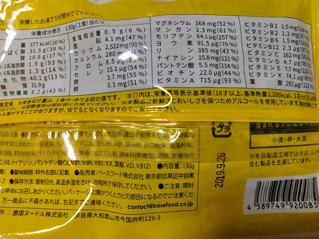 ベースヌードルの栄養成分
