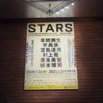 【感想】stars展 現代美術のスターたち-日本から世界へ